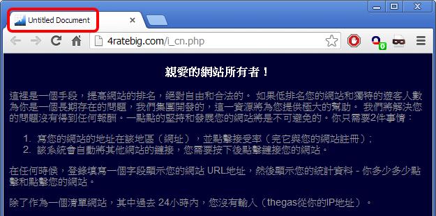 "Google Chrome 上瀏覽 http://4ratebig.com/i_cm.php ,頁籤上顯示著 ""Untitled Document"" (頁籤標題在圖上有加紅框標示);網頁內容則以「親愛的網站所有者!」作開頭。"