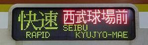 西武池袋線 東京メトロ副都心線直通 快速 西武球場前行き2 10000系(西武ドーム臨)