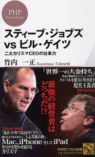 [竹内一正] スティーブ・ジョブズ vs ビル・ゲイツ 二大カリスマCEOの仕事力
