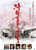 Tsugaru (2011)