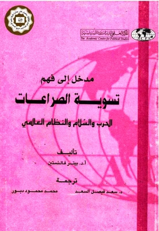 مدخل إلى فهم تسوية الصراعات: الحرب و السلام والنظام العالمي - بيتر فالنستين pdf