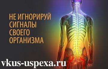 Сигналы организма о сбоях, как сигнализирует организм когда в теле что-то не так