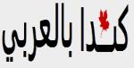كندا بالعربي