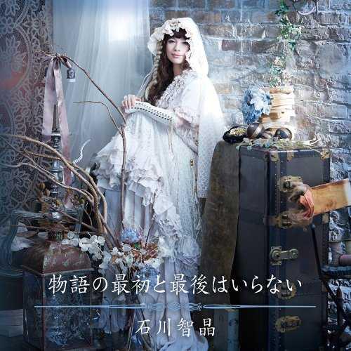 [Album] 石川智晶 – 物語の最初と最後はいらない (2015.09.16/MP3/RAR)