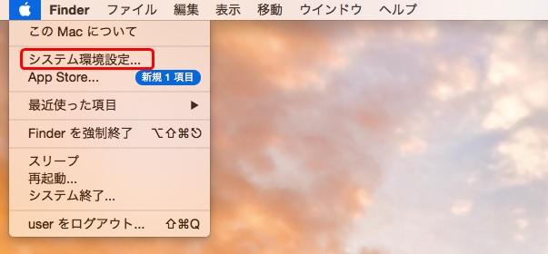 Mac OS X Yosemite システム環境設定