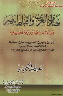 حمل كتاب نصارى العرب وأقباط مصر قراءة تاريخية ورؤية تحليلية - سعيد عيد الحكيم زيد