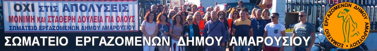 Σωματείο Εργαζομένων Δήμου Αμαρουσίου (someda.gr)