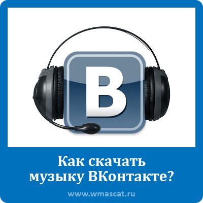 Как скачать музыку ВКонтакте?