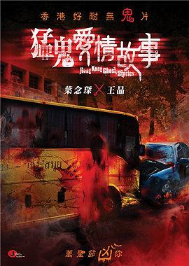 Chuyện Ma Hồng Kông - Hong Kong Ghost Stories
