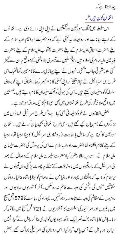 Afghan's story in Urdu