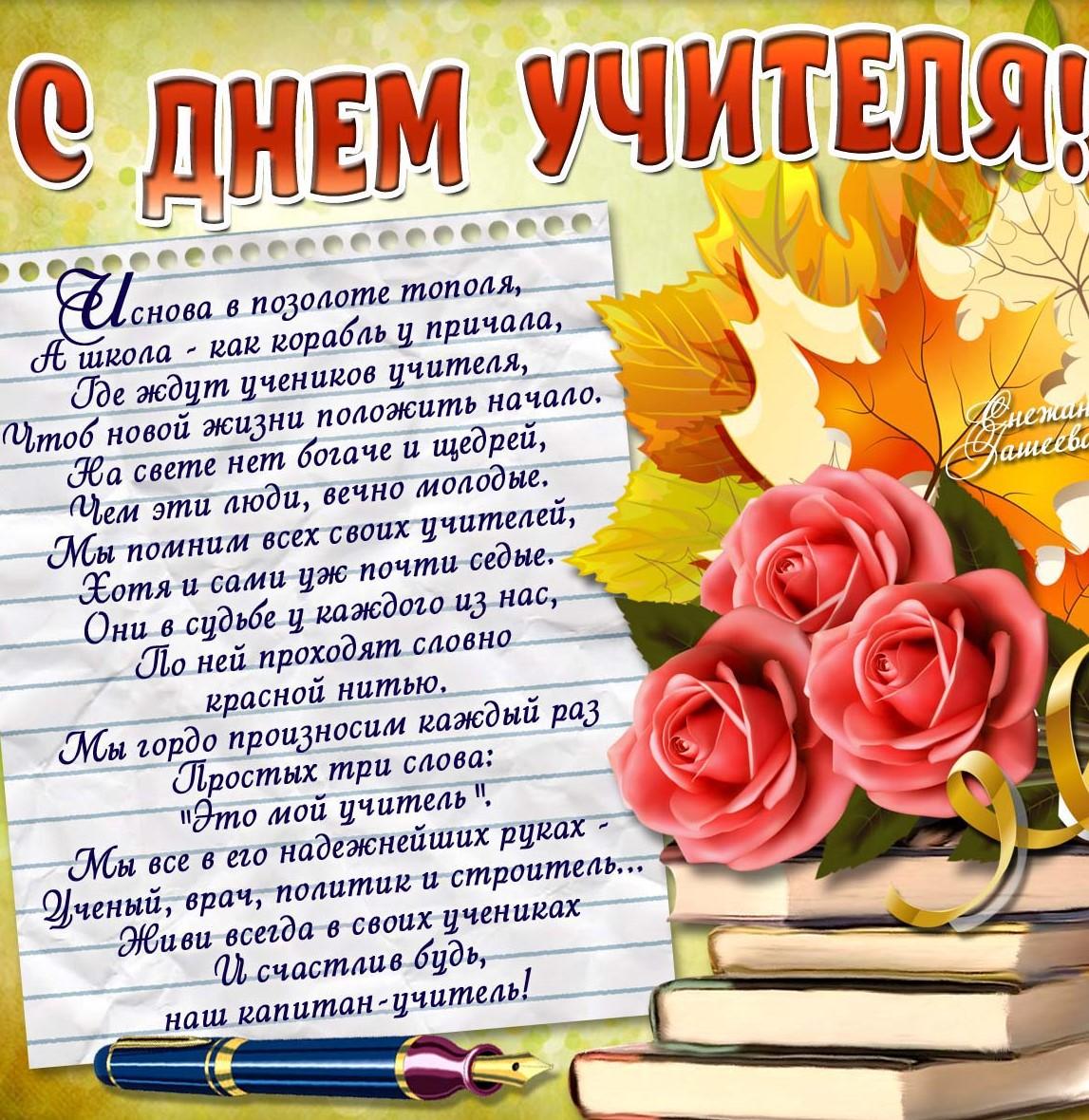 Поздравление учителю красивое