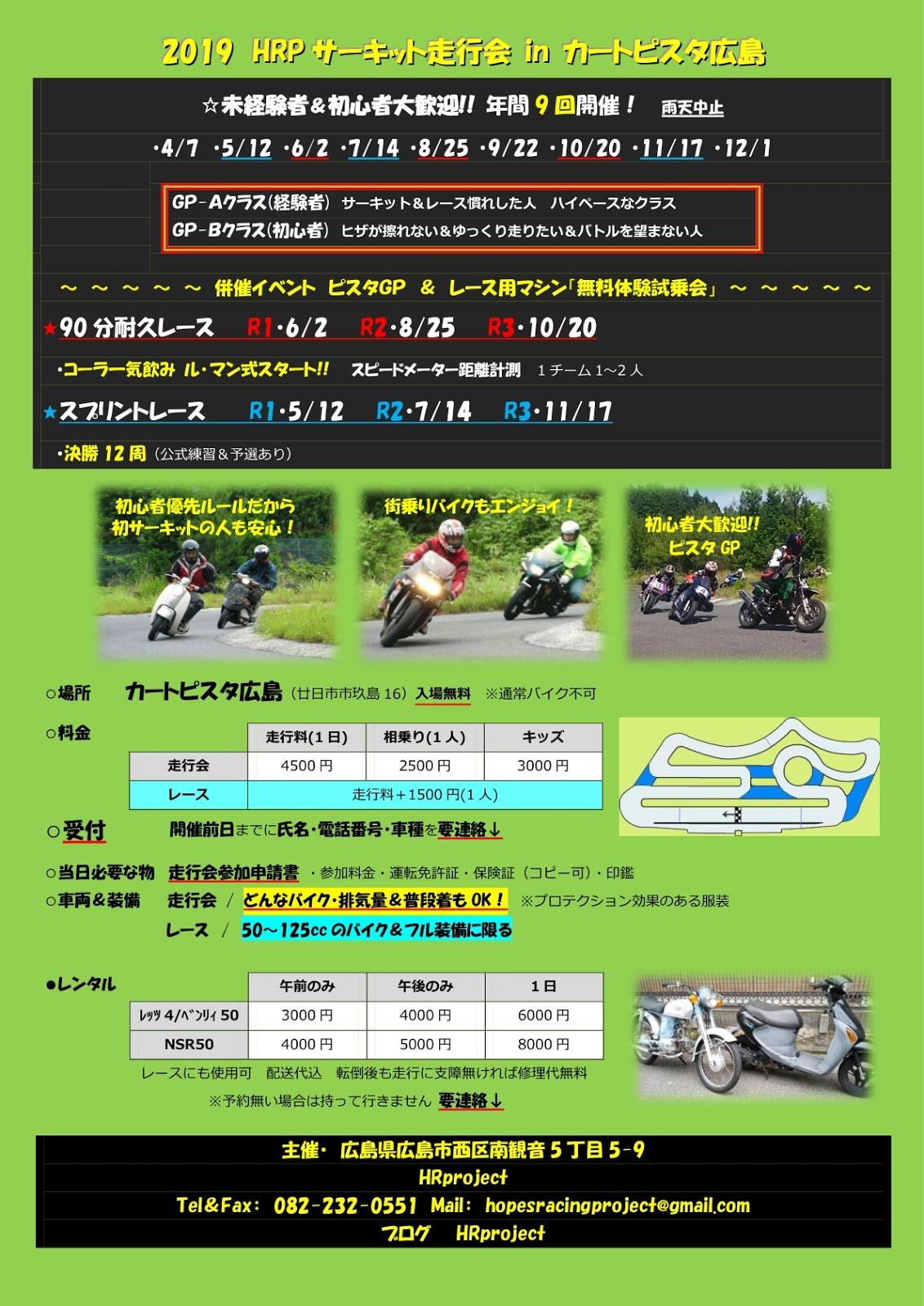 2019 サーキット走行会 チラシ
