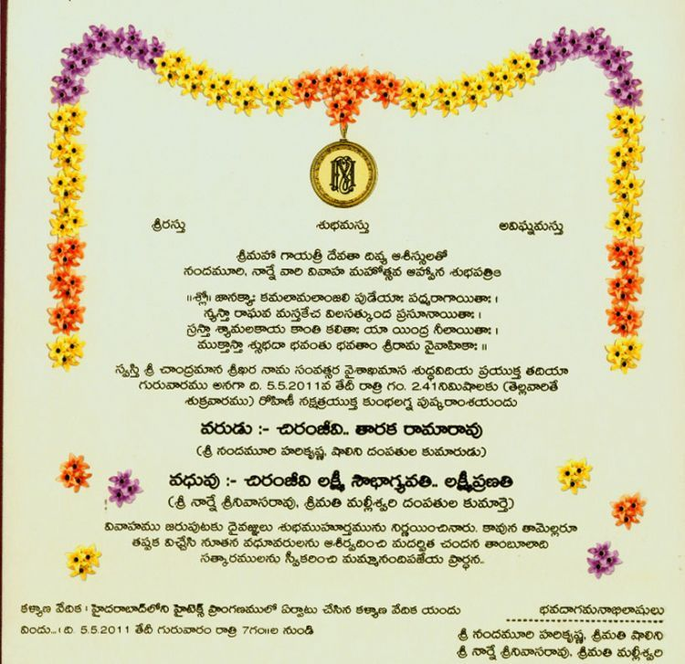 Malayalam Actress Jr NTR Wedding Card Stills