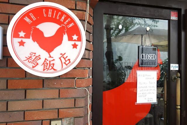 Singapore Chicken Rice in Tokyo