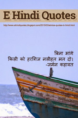Advice Quotes in Hindi