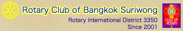 バンコクスリウォンロータリークラブ Bangkok Suriwong Rotary Club