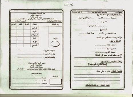 امتحانات كل مواد الصف الثالث الابتدائي الترم الأول2015 مدارس مصر حكومى و لغات عرب%D