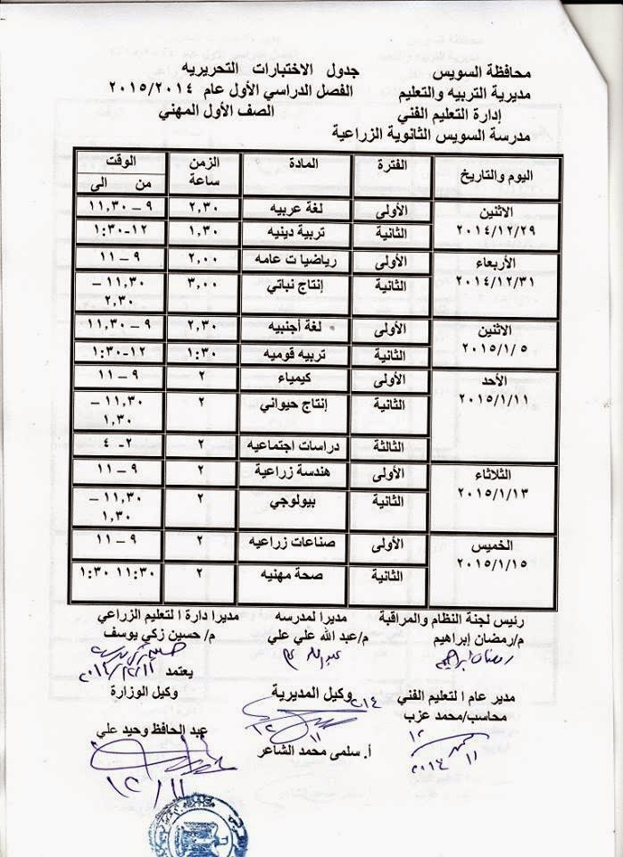 جدول امتحان اولي وثانية ثانوي زراعي محافظة السويس 2015 الفصل الاول