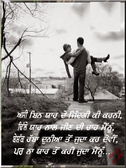 single relationship status for whatsapp in punjabi