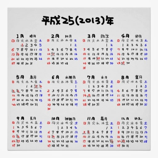 Japanese Calendar Year : True jdm japanese years vs gregorian calendar