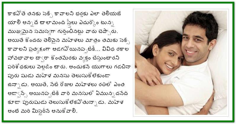 Romantic sex stories in telugu