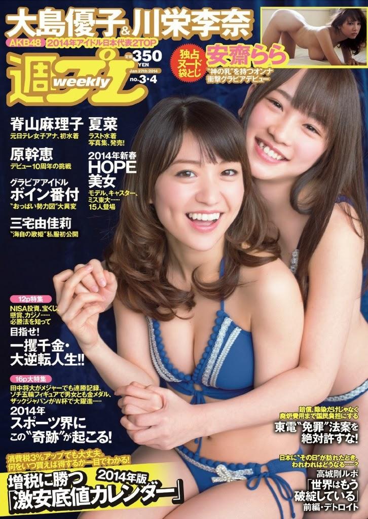Oshima Yuko, Kawaei Rina Weekly Playboy Jan 2014 cover