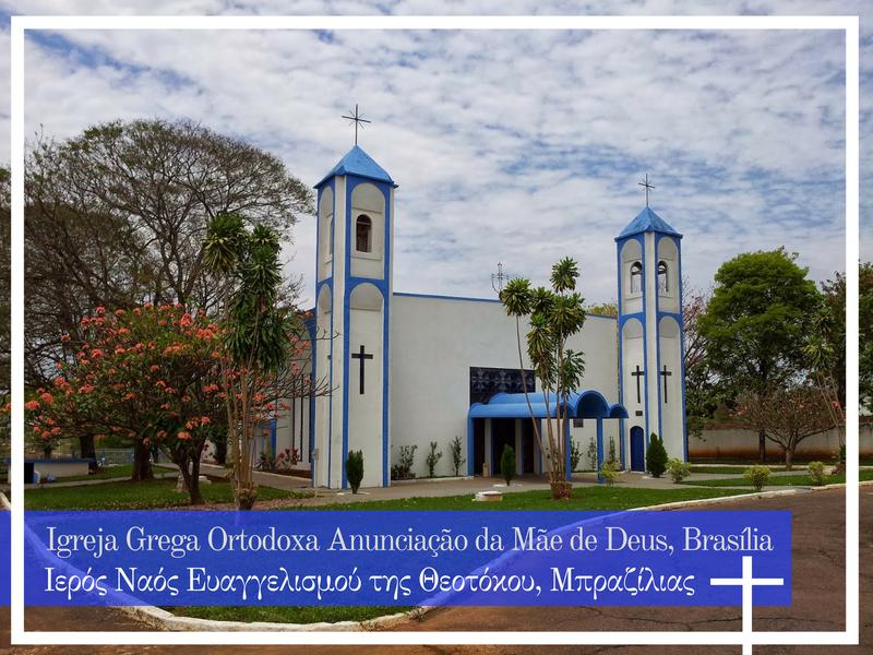 Igreja Grega Ortodoxa Anunciação da Mãe de Deus