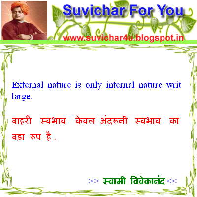 External natural is only internal nature writ large.