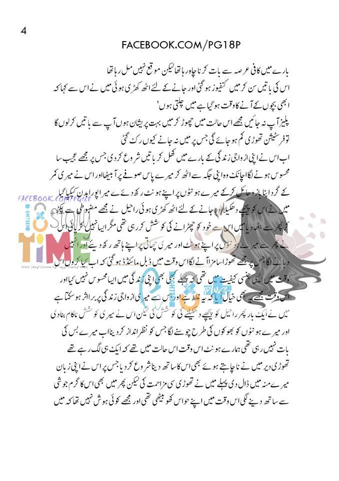 urdu font amp roman urdu sex stories