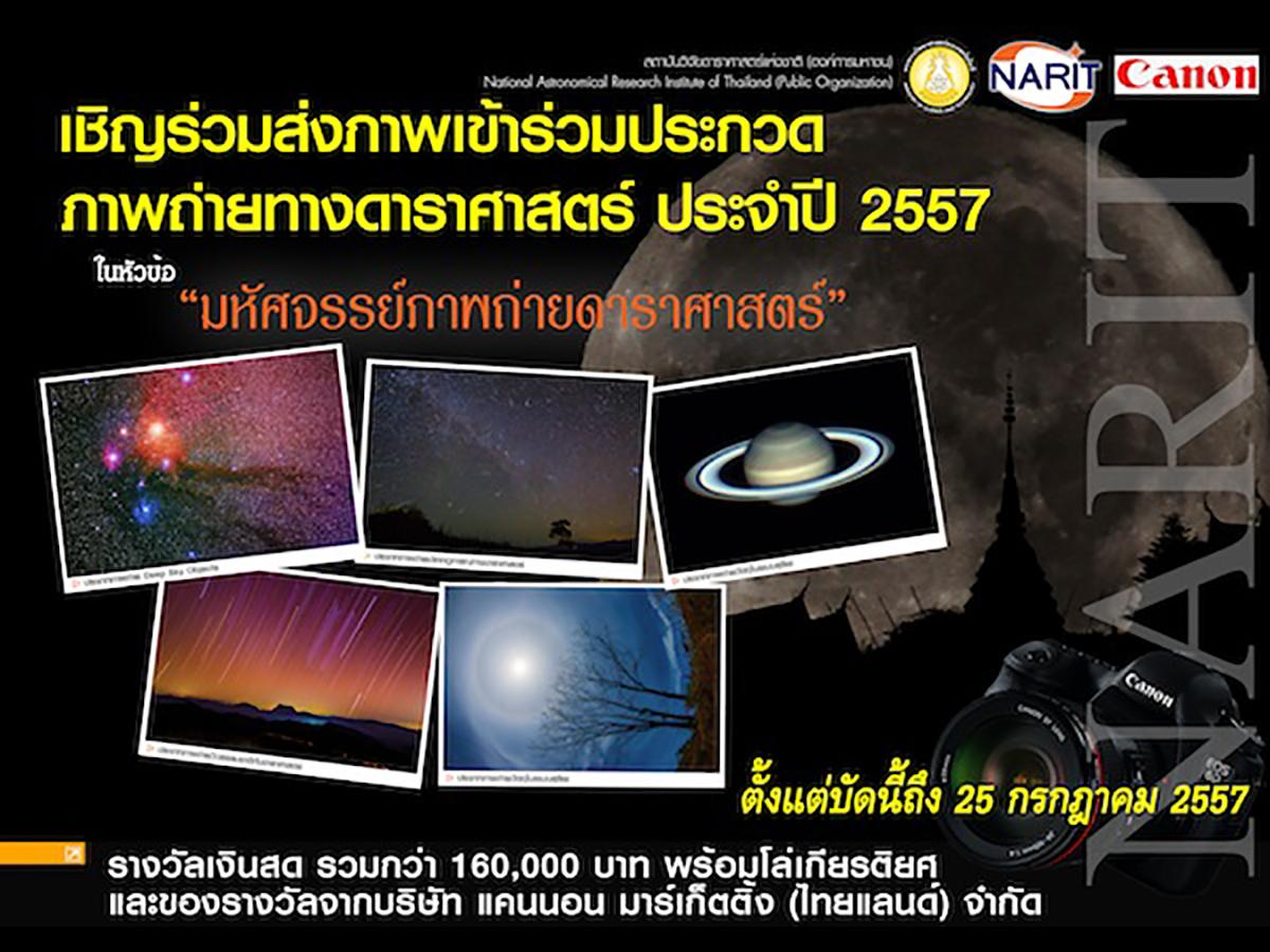 ประกวดภาพถ่าย,ดาราศาสตร์,มหัศจรรย์ภาพถ่ายดาราศาสตร์,เงินรางวัล