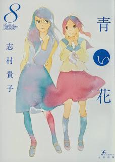 [志村貴子] 青い花 第01-08巻