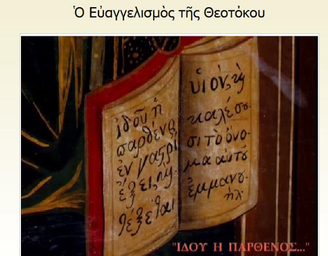 http://www.annunciation.gr/