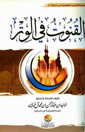 كتاب القنوت في الوتر - الوليد آل فريان