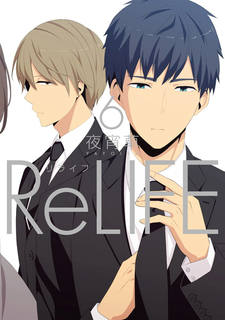 [夜宵草] ReLIFE -リライフ- 第01-06巻