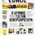 Ανασυγκρότηση Κεντροαριστεράς με το φόβο του ΣΥΡΙΖΑ και τις ευλογίες των εκδοτών - νταβατζήδων!