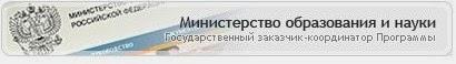 Министерство образования и наука РФ