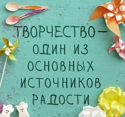 Творческая личность :)