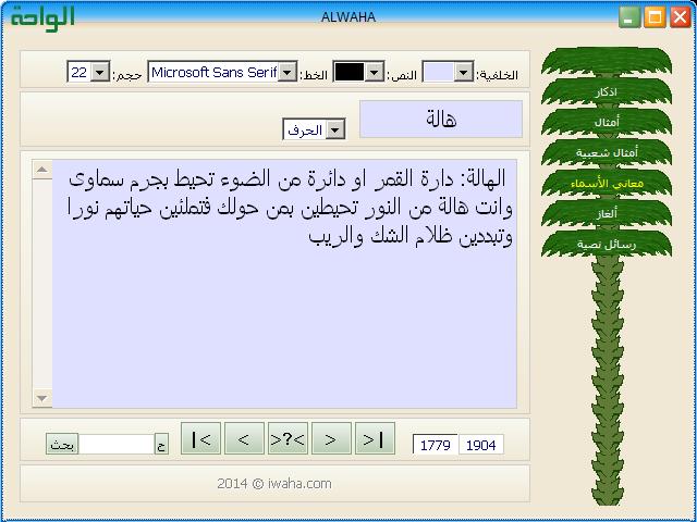 برنامج الواحة معاني الأسماء alwaha.exe