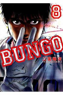 [二宮裕次] BUNGO ブンゴ 第07-08巻