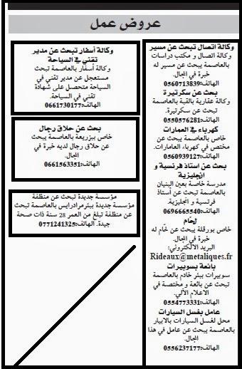 - فرص عمل في الجزائر من جريدة الجزائر الجديدة :