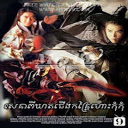 [ Movies ] Sena Pi Kheat Cheung Kantrai Hos Kom Kom - Khmer Movies, chinese movies, Short Movies