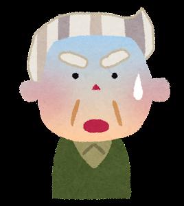 お爺さんの表情のイラスト「焦った顔」