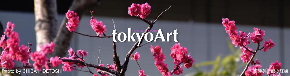 tokyoArt アートな日常、エンタメな毎日