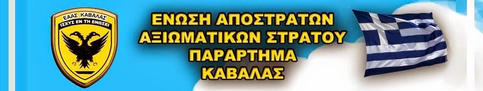 ΕΑΑΣ ΚΑΒΑΛΑΣ