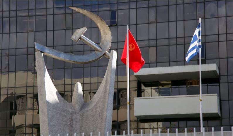 ΚΚΕ: Σχόλιο για τις διαπραγματεύσεις της κυβέρνησης