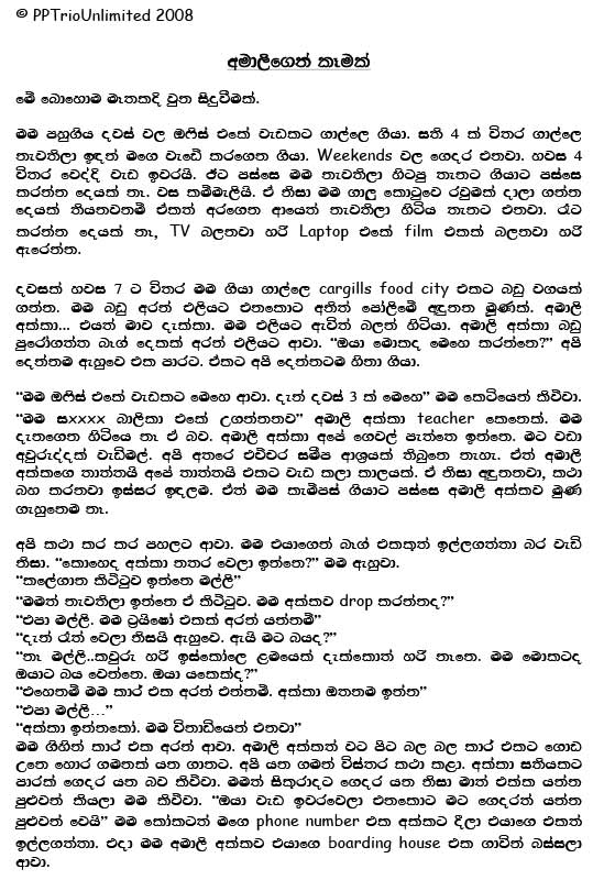Sinhala Wela Katha: May 2015