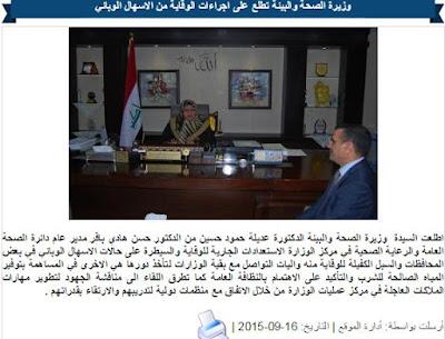 بعد التجاهل في البغدادي وباء الكوليرا يصل بغداد بمسمى الإسهال الوبائي !