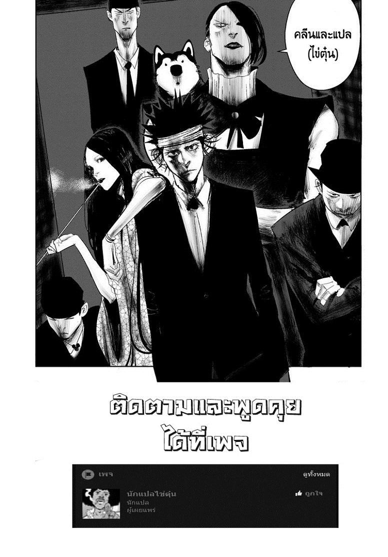 Daisaiyuuki Bokuhi Seiden ตอนที่ 8 TH แปลไทย