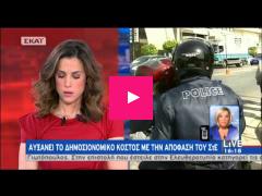 ΒΙΝΤΕΟ - ΣΤΕ: Ειδική κατηγορία οι ένστολοι