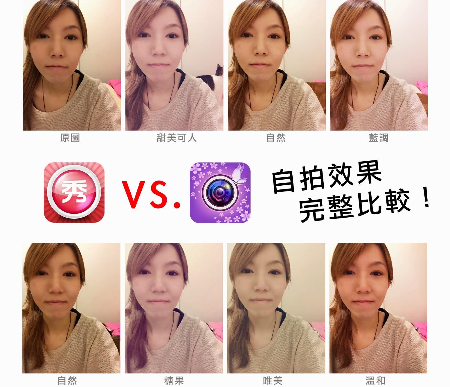 美圖秀秀玩美相機app比較